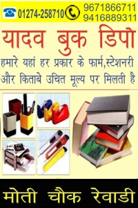 Book Depot in Rewari
