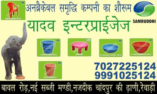 Plastic Shops in Rewari